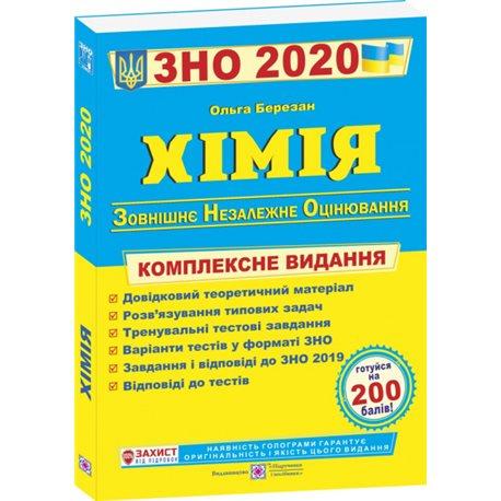 Фото .Підручники і посібники Химия ВНО (ЗНО) 2020 Комплексная подготовка к внешнему независимому оцениванию по химии 2020