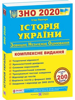 .Пидручники и пособия История Украины ЗНО (ВНО) 2020 Комплексная подготовка к внешнему независимому оцениванию по истории Украин