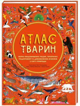 .Книголав Атлас тварин