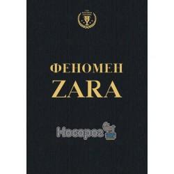 """Феномен ZARA история гения, который основал Inditex """"BookChef"""" (укр.)"""