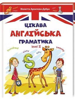"""Завтра в школу - Интересная английская грамматика 2 уровень """"Талант"""" (укр.)"""