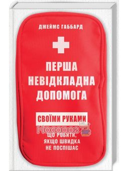 Первая медицинская помощь своими руками