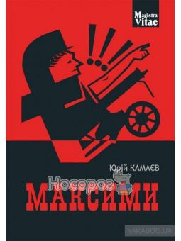 Максимы Камаев Ю.А. Учебная книга Богдан [9789661056304]