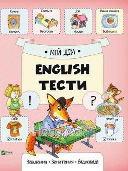 English Тести Мій дім