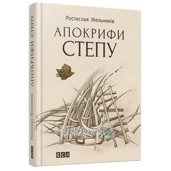 Мельників Р. Апокрифи степу
