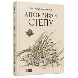 "Апокрифы степи ""ВСЛ"" (укр.)"