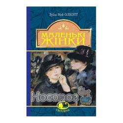 Світовід Олкотт Л.М. Маленькі жінки