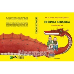 """Большая книга - Истории для детей """"ХХI"""" (укр.)"""