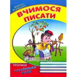"""Тетрадь-шаблон. Украинский язык """"Веско"""" (укр.)"""