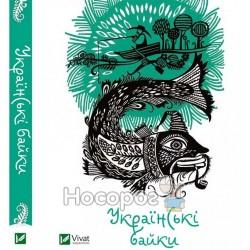 Вишня О. Українські байки (мініатюри)