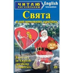 Читаю англійською Свята в англомовних країнах