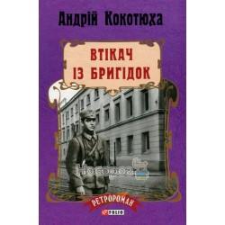 """Ретро роман - Втікач із бригідок """"Фоліо"""" (укр.)"""