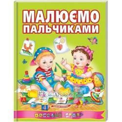 """Рисуем пальчиками """"Пегас"""" (укр.)"""