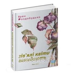 """Увядшие цветы выбрасывают """"Нора-Друк"""" (укр.)"""