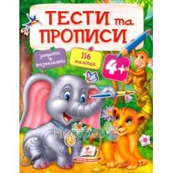 """Тесты и прописи 4+ """"Пегас"""" (укр.)"""