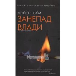 """Занепад влади """"BookChef"""" (укр.)"""