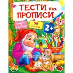 """Тесты и прописи 2+ """"Пегас"""" (укр.)"""