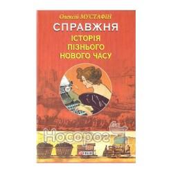 """Настоящая история позднего нового времени """"Folio"""" (укр.)"""