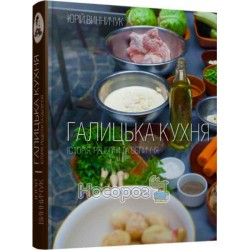 Винничук Ю. Галицька кухня