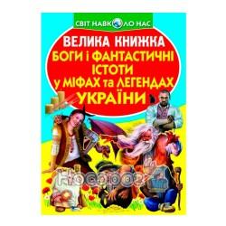 """Большая книжка - Боги и фантастические создания в мифах и легендах """"БАО"""" (укр.)"""