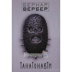 Вербер Б. Танатонавти