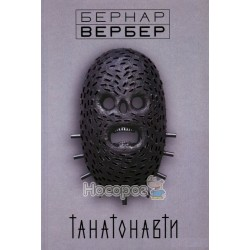 "Танатонавты ""Terra Inkognita"" (укр.)"