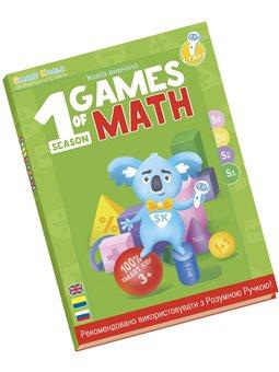Smart Koala Умная Книга «Игры Математики» (Cезон 1)