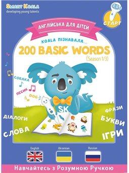 Smart Koala Умная Книга «200 Первых Слов» (Cезон 1)