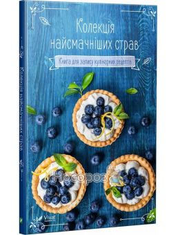 Вдалі рецепти Колекція найсмачніших страв Книга для запису кулінарних рецептів