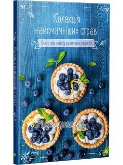 Удачные рецепты Коллекция вкусные блюда Книга для записи кулинарных рецептов