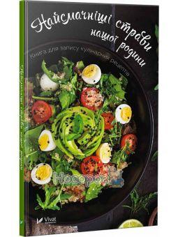 Вдалі рецепти Найсмачніші страви нашої родини Книга для запису кулінарних рецептів