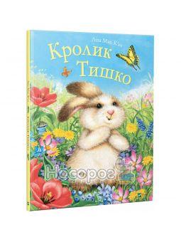 Мак-К'. Л Кролик Тишко