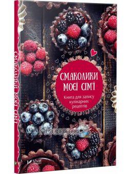 Вдалі рецепти Смаколики моєї сім'ї Книга для запису кулінарних рецептів