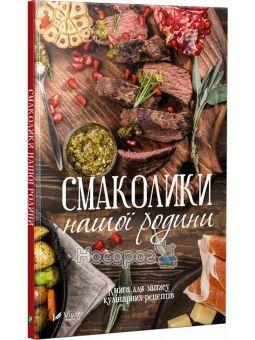 Вдалі рецепти Смаколики нашої родини Книга для запису кулінарних рецептів