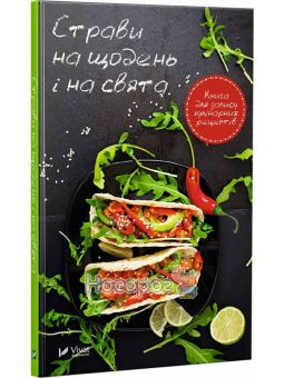 Вдалі рецепти Страви на щодень і на свята Книга для запису кулінарних рецептів