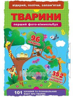 Перший фото-віммельбух Тварини Відкрий, полічи, запам'ятай