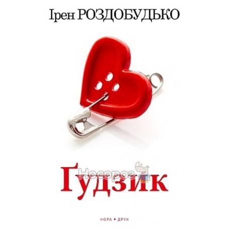 Фото Роздобудько І. Гудзик