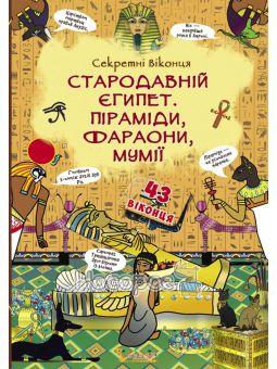 Книжка з секретними віконцями. Стародавній Єгипет.Піраміди,фараони,мумії