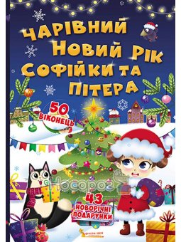 Книжка із секретними віконцями Чарівний Новий рік Софійки та Пітера