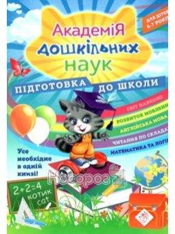 Академія дошкільних наук Підготовка до школи