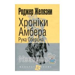Желязни Р. Хроніки Амбера Рука Оберона кн.4 (покет)