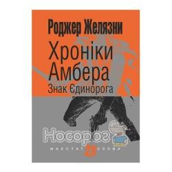 Желязни Р. Хроніки Амбера Знак єдинорога кн.3 (покет)
