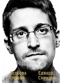 Едвард Сноуден Особова справа