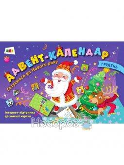 Адвент-календар : Готуємося до Нового року (у) [АРТ13103У]
