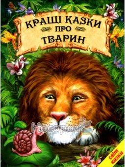 Світ казки Кращі казки про тварин