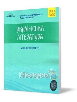 Авраменко Українська література Хремтоматія для підготовки до ЗНО