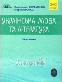 Укр. Мова та літ-ра Авраменко ДовідникЧ 1
