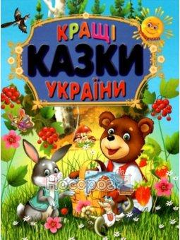 Кращі казки України