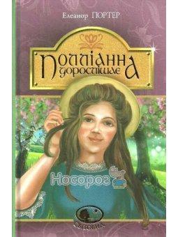 Поліанна дорослішає
