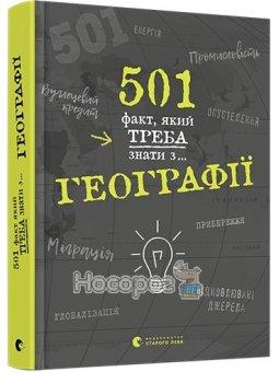 501 факт, який треба знати з географії